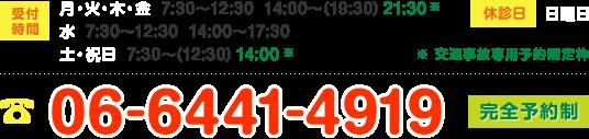 06-6441-4919 完全予約制