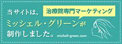 当サイトは、治療院専門マーケティング ミッシェル・グリーンが制作しました