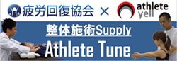 疲労回復協会 ✕ athleteyell 整体施術Supply Athlete Tune