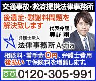 弁護士法人 法律事務所Astia